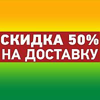 Скидка -50% на Доставку Новая Почта