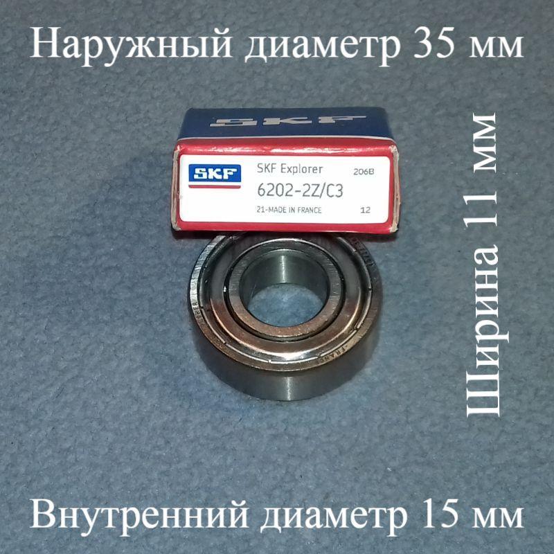 Подшипник SKF 6202zz (15-35-11) с железным пыльником для стиральной машины