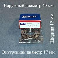 Підшипник SKF 6203zz (17-40-12) з залізним пильником для пральної машини
