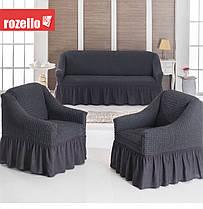 Натяжной чехол-покрывало на диван и 2 кресла с юбкой ROZELLO (Turkey) ,  графит