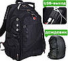 Рюкзак SwissGear 8810, мужской (Power Bank, часы, наушники и кодовый замок, городской - Фото