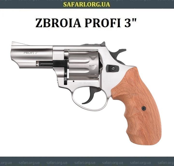 "Револьвер под патрон Флобера Zbroia PROFI 3"" сатин (бук)"