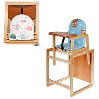 Стол стульчик трансформер для кормления ребенка маленький Мася 1305 МС (ТВ)