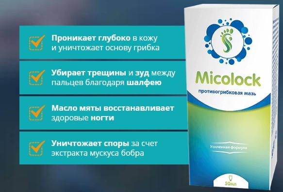 преимущества мази Micolock