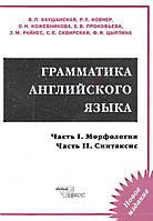Грамматика английского языка В. Каушанская