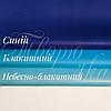 Тишью упаковочная бумага небесно голубая 50 х 70см (500 листов), фото 3