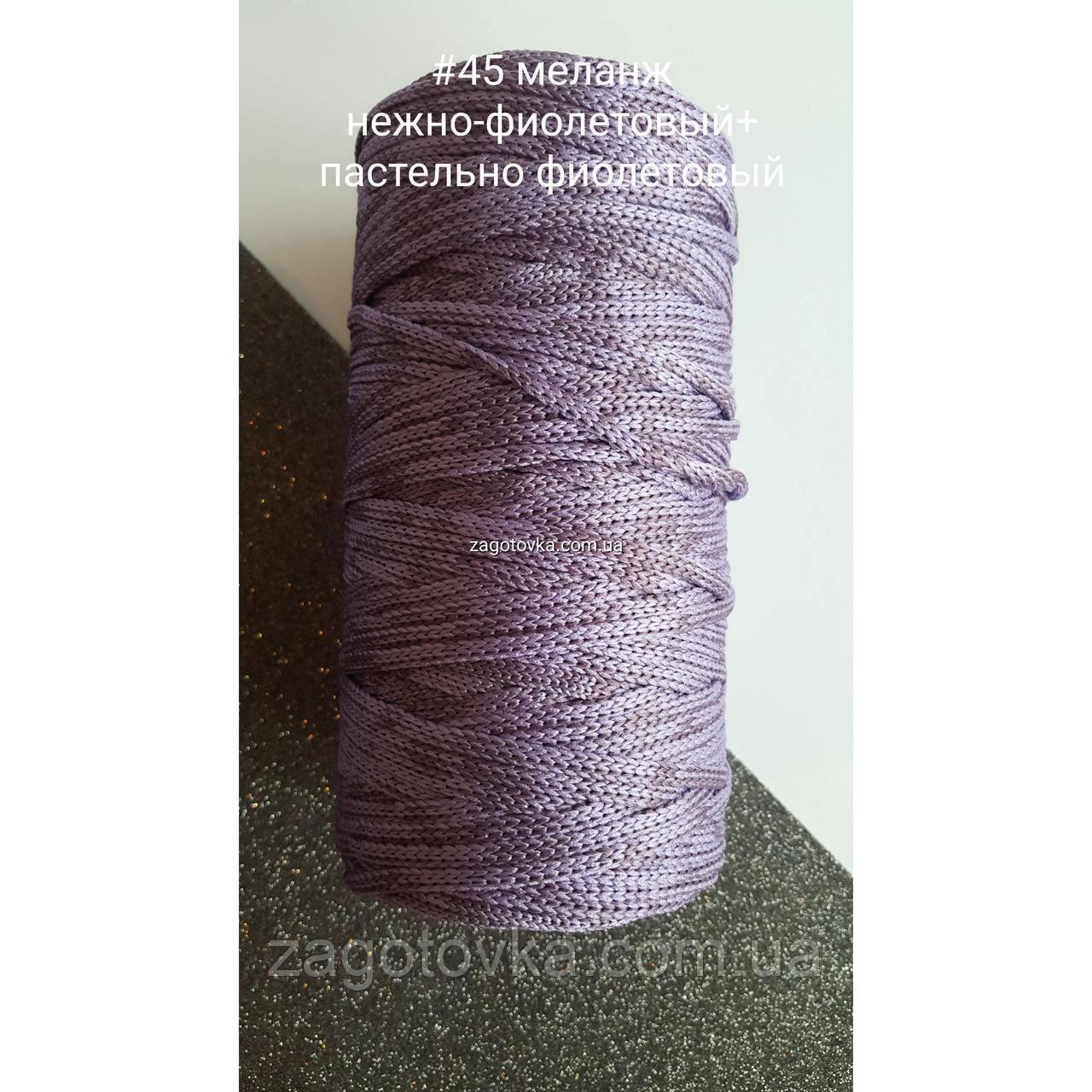 Шнур поліефірний без сердечника 5мм #45 ніжно фіолетовий+пастельно фіолетовий