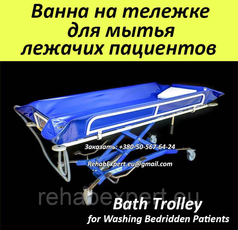 Ванна на тележке для мытья лежачих пациентов - Bath Trolley WLE-140P Electro for washing bedridden patients