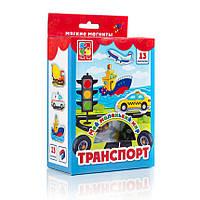М'які магніти Vladi Toys Мій маленький світ Транспорт (VT3106-04)