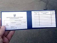 Бланк Ученический билет (Учнівський квиток)