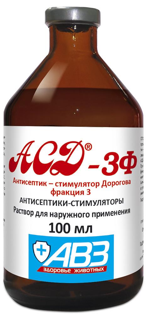 АСД-3Ф 100мл (АВЗ) - антиceптик-cтимулятop Дopoгoвa, 3 фракция для наружнего применения