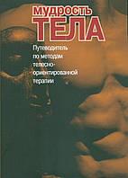 Мудрость тела. Путеводитель по методам телесно-ориентированной терапии.Римский С.А. ред.