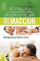 Все про масаж.Велика ілюстрована енциклопедія.(нове видання) Васичкин Володимир