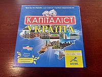 Капиталист Украина настольная экономическая игра на украинском языке и на украинскую тематику.