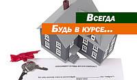 В Украине откроют реестр недвижимости