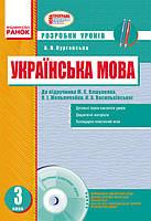 Розробки уроків до підручника Вашуленка М.С. та інші Українська мова 3 клас Укр + диск Курганська, КОД: 1350799