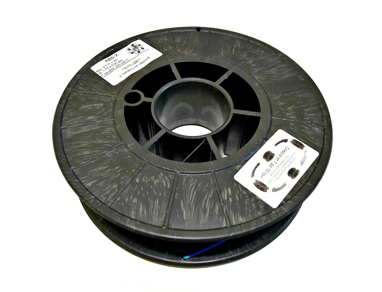 ПЕРЕЦВЕТ с Синего на Черный ABS-X  (1.75 мм/0.5 кг)