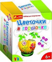 Набор для творчества Ranok-Creative 15100016Р 9789666796502 Цветы в горшочке 220239, КОД: 902017