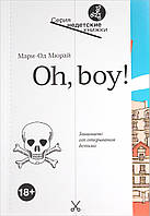 Мари-Од Мюрай. Oh, boy!, 978-5-91759-462-0 (топ 1000)