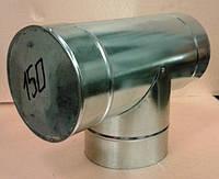 Тройник трубы Ø150 мм оцинкованный, с заглушкой. вентиляция, дымоходы