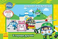 Ранок Robocar Poli водна розмальовка У місті друзів 303756, КОД: 722071