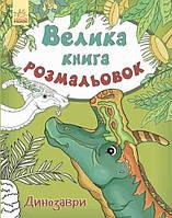 Велика книга розмальовок  Динозаври Ранок 267740, КОД: 726137