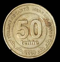 Монета Туркменистана 50 тенге 2009 г.