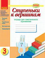 Тетрадь для тематического оценивания Ступеньки к вершинам 3 класс Ранок 266964, КОД: 1129741