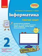 Тетрадь Информатика 2 класс Укр Ранок 274716, КОД: 1129765