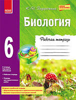 Рабочая тетрадь Биология 6 класс Рус Обновленная программа 272592, КОД: 1313301