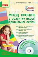 Метод проектів у розвитку якості дошкільної освіти + диск 129152, КОД: 1350885
