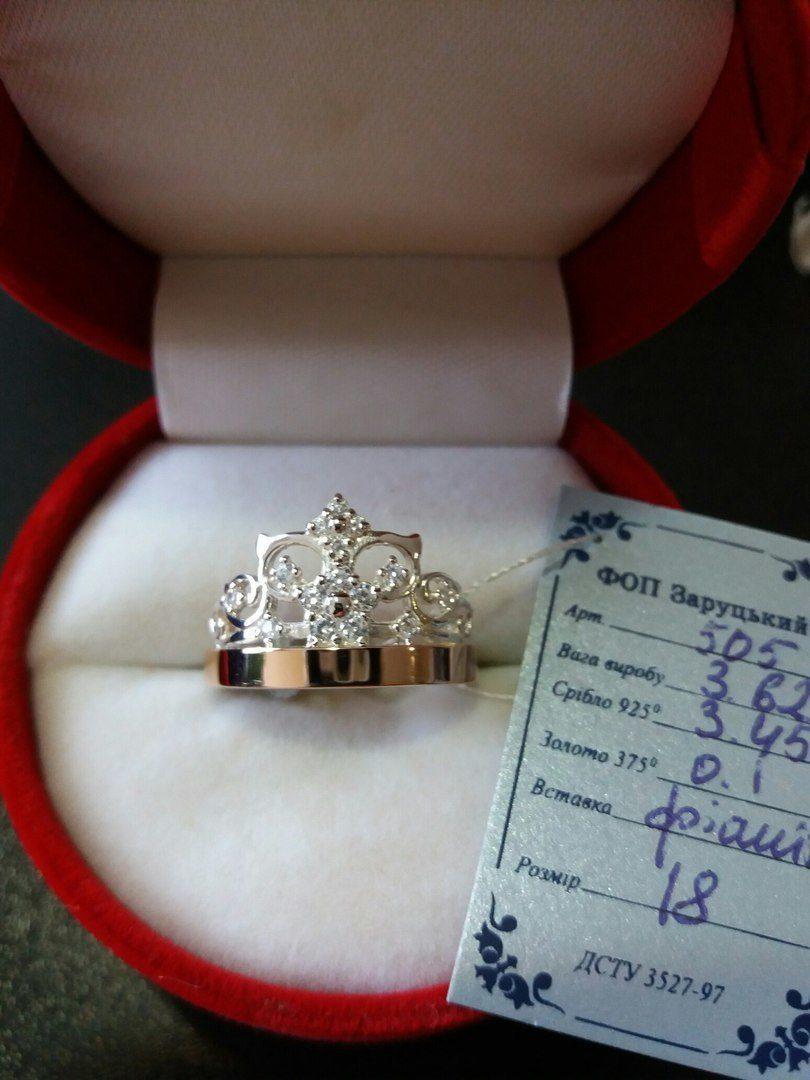 Срібне кільце Корона 925 проби з цирконами з вставками золота 375 проби і фіанітами