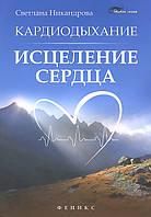Кардиодыхание. Исцеление сердца, 978-5-222-22611-7 (топ 1000)