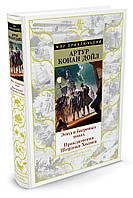 Этюд в багровых тонах. Приключения Шерлока Холмса, 978-5-389-05463-9 (топ 1000)