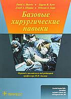Юджин Б. Керн Базовые хирургические навыки