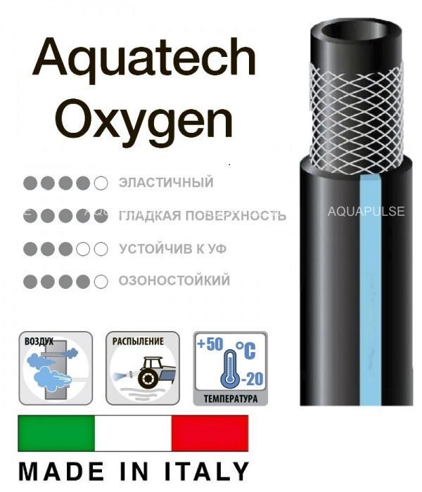 Шланг технический, Ø 20 мм, стенка 3 мм, 40 метров, 20 бар, ПВХ армированный усиленный AQUATECH OXYGEN Италия