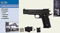 Пистолет метал.пластик G.20+ (24шт) с пульками,кобурой в коробке 22*15*5см