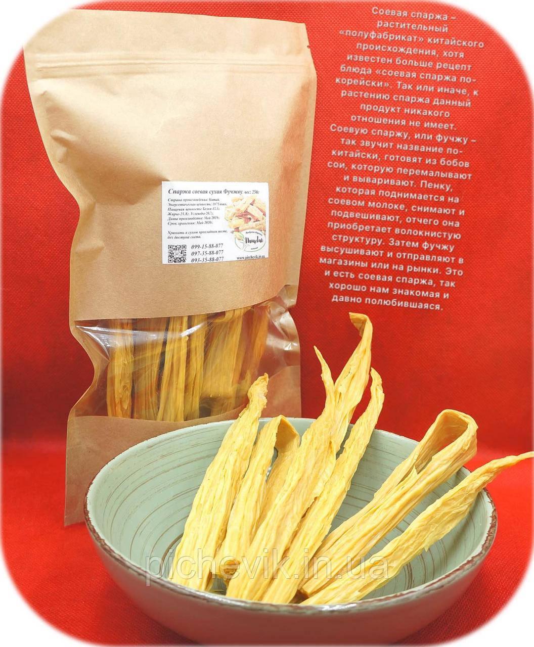 Спаржа соевая сушеная Фучжу (Китай) Вес: 500 гр