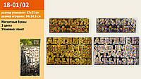 """Буквы магнитные 18-01/02 (1770503/830) (240шт)""""Русский алфавит"""",2 вида,в пакете 17*31см"""