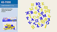 """Буквы магнитные KI-7000 (480шт/2) """"Украинский алфавит"""",укр-рус.буквы, размер2,5см,в пакете 15*13см"""