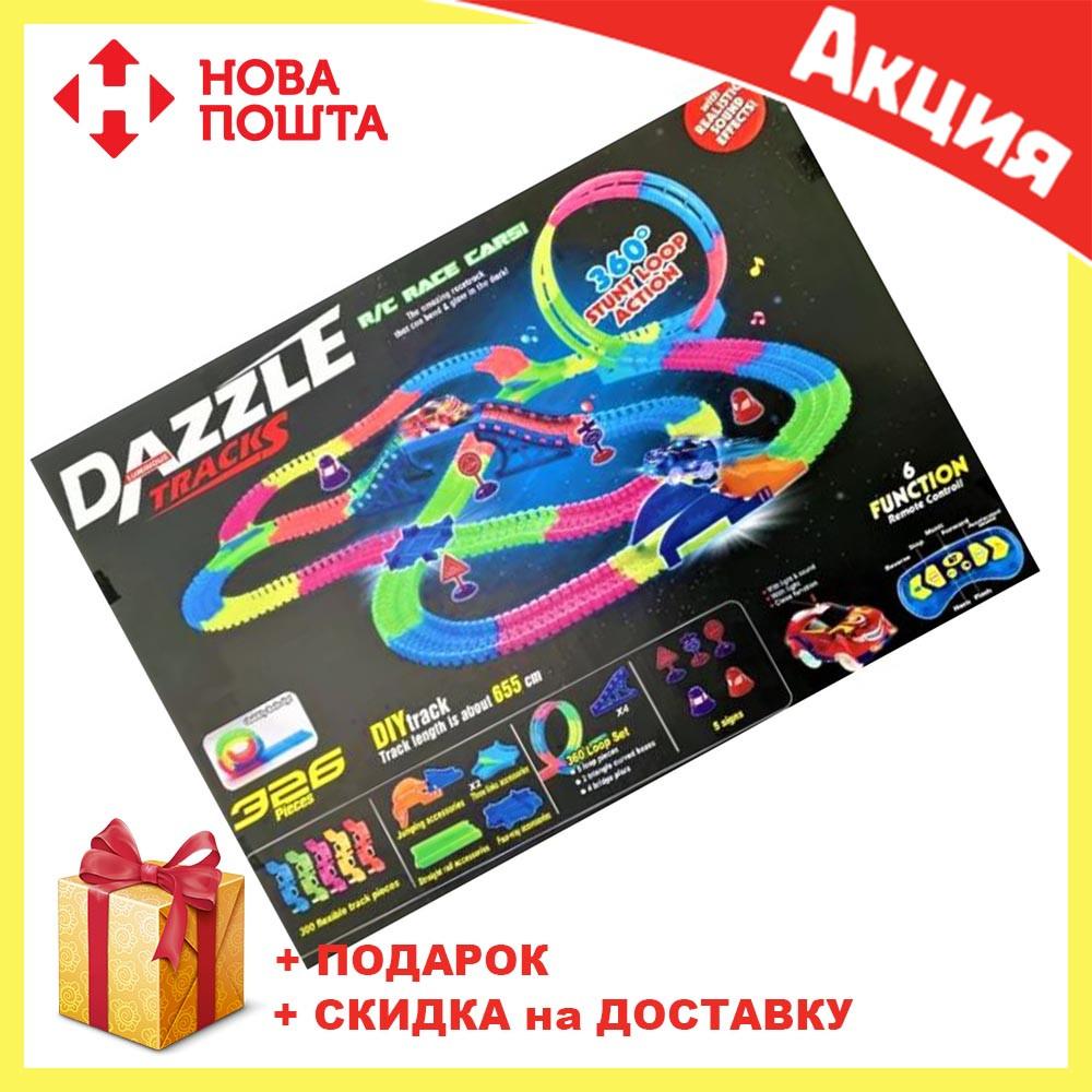 Детский игрушечный трек для машинок на пульте управления DAZZLE TRACKS 326 деталей | конструктор трасса