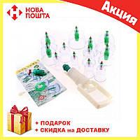 Вакуумные массажные антицеллюлитные банки с насосом для домашней терапии Pull Out a Vacuum Apparatus 12 шт, фото 1