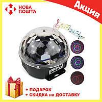 Диско-шар Magic Ball с MP3 + пульт управления | Мэджик Болл Лайт, фото 1