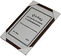 Рамки для документов и сертификатов (20х30см)