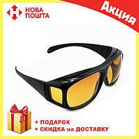 Антибликовые очки для водителей HD Vision Wrap Arounds 2 шт (для дня и ночи), очки антифары, водительские очки