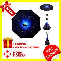 Ветрозащитный зонт Up-Brella   антизонт   зонт обратного сложения   зонт наоборот (Космос), фото 1
