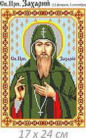Св. Прп. Захарий