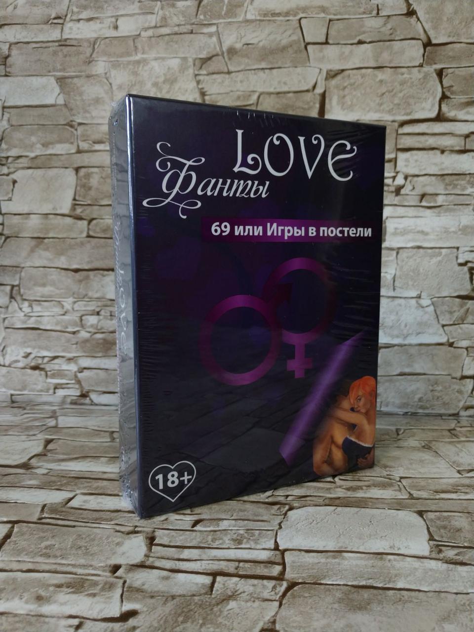 Настольная игра для пары «LOVE ФАНТЫ: 69 ИЛИ ИГРЫ В ПОСТЕЛИ»