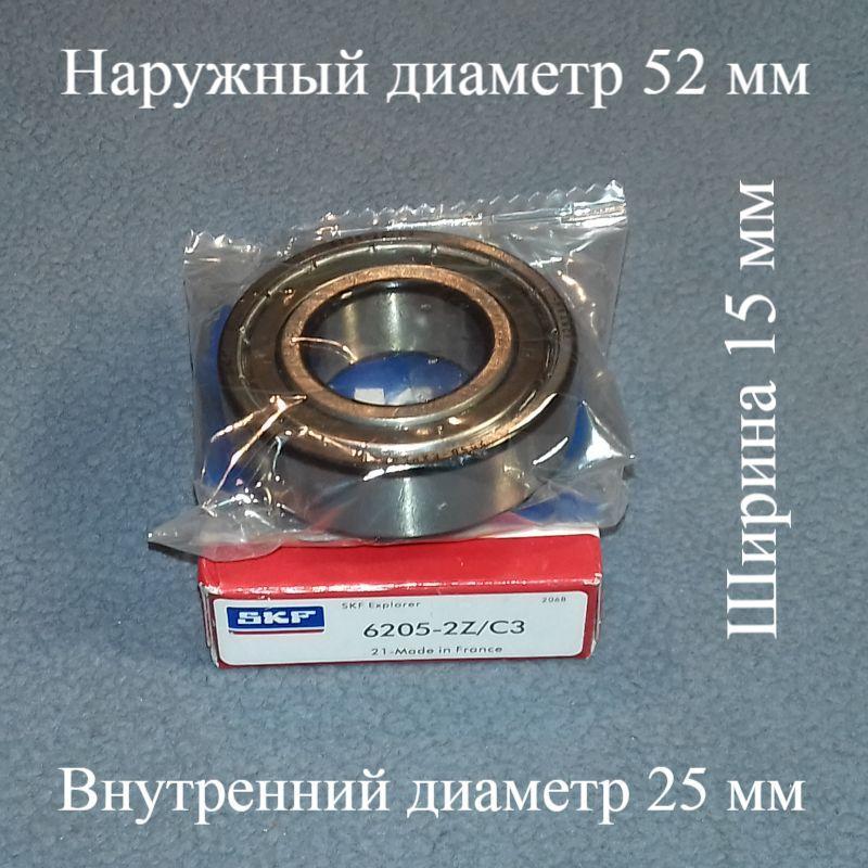Подшипник SKF 6205zz (25-52-15) с железным пыльником для стиральной машины