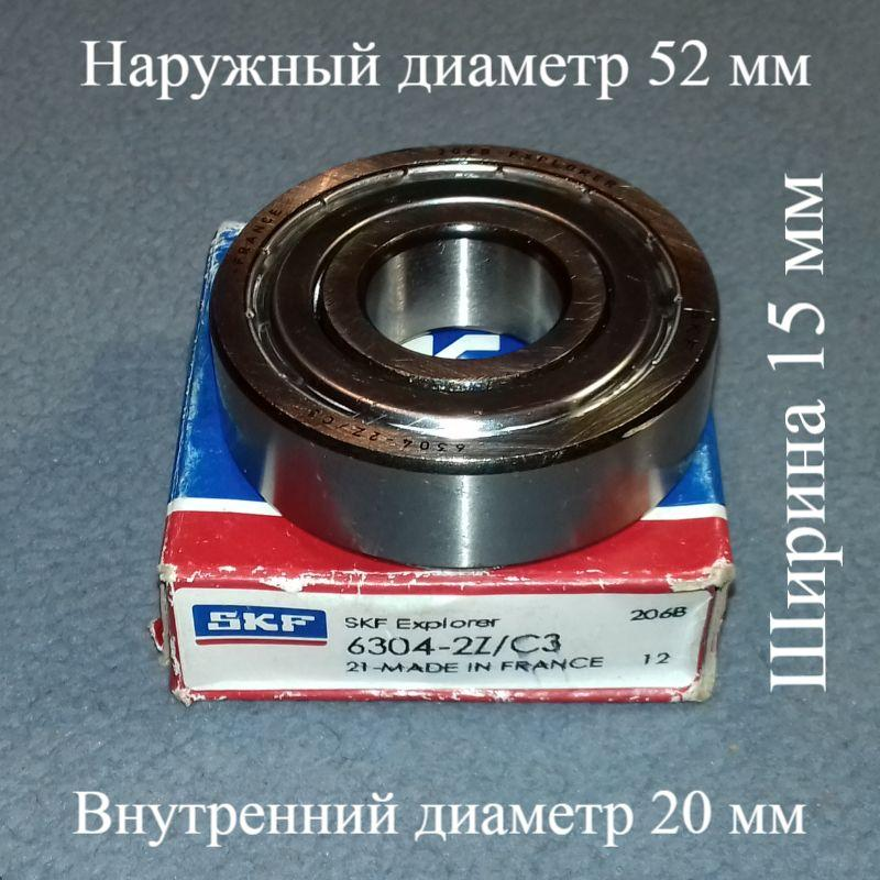Подшипник SKF 6304zz (20-52-15) с железным пыльником для стиральной машины